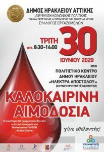 Ηράκλειο Αττικής: Καλοκαιρινή αιμοδοσία