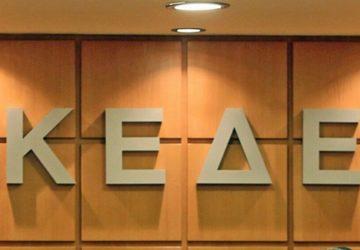 Κ.Ε.Δ.Ε: Η Κεντρική Ένωση Δήμων Ελλάδος καταδικάζει τη βία σε βάρος του Δημάρχου Ωρωπού Γιώργου Γιασημάκη