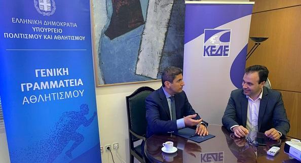 ΚΕΔΕ : «Πέλοπας»Η νέα ψηφιακή πλατφόρμα της ΚΕΔΕ και της ΓΓΑ για την καταγραφή των αθλητικών χώρων σε όλη την Ελλάδα