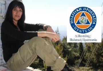 Κέλλυ Διακομανώλη Πολιτική Προστασία του Δήμου Πεντέλης
