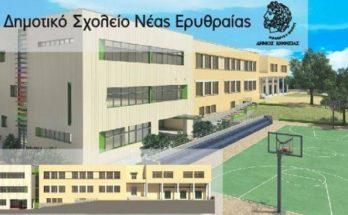 Κηφισιά: Εν αναμονή της υπογραφής της Προγραμματικής Σύμβασης για την έναρξη των εργασιών 1ο Δημοτικό Σχολείο της Δημοτικής Ενότητας Νέας Ερυθραίας