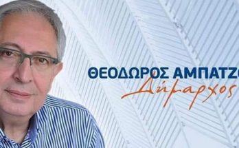 Μαρούσι : Μήνυμα του Θεόδωρου Αμπατζόγλου Δήμαρχου Αμαρουσίου για τις Πανελλήνιες Εξετάσεις