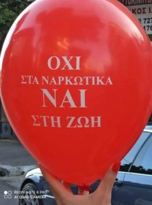 Μεταμόρφωση: Εκδήλωση του Δήμου για την Παγκόσμια Ημέρα κατά των Ναρκωτικών