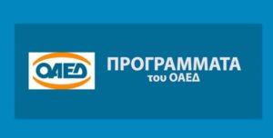 Πρόγραμμα ΟΑΕΔ για την απασχόληση 36.500 ατόμων σε Δήμους, Περιφέρειες, Υπηρεσίες Υπουργείων και άλλων φορέων