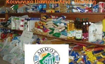 Πεντέλη: Διάθεση προϊόντων του Κοινωνικού Παντοπωλείου