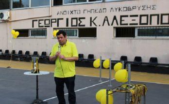 Λυκόβρυση Πεύκη : Στη γιορτή ανόδου του ΚΑΟΛ ο Δήμαρχος