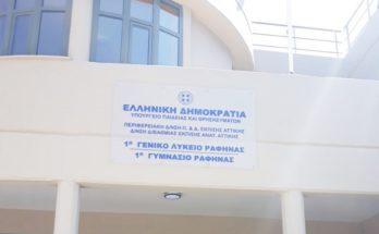 Ραφήνα Πικέρμι: 1.000.000 ευρώ χορηγία της εταιρείας ΜΥΤΗΛΙΝΑΙΟΣ- Αναβάθμιση του σχολικού συγκροτήματος Γυμνάσιου - Λυκείου Ραφήνας