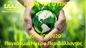 Σ.Π.Α.Π : Μήνυμα του Πρόεδρος του Βλάσση Σιώμου για την Παγκόσμια Ημέρα Περιβάλλοντος 2020