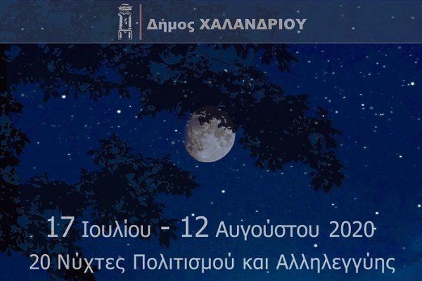 Χαλάνδρι: Φεστιβάλ Ρεματιάς 2020 – Νύχτες Αλληλεγγύης