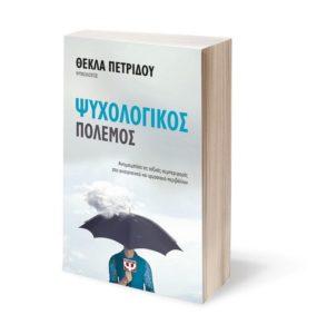 Το 3ο βιβλίο της ψυχολόγου Θέκλας Πετρίδου κυκλοφορεί «ΨΥΧΟΛΟΓΙΚΟΣ ΠΟΛΕΜΟΣ»