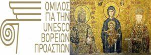 Ελλάδα :Μήνυμα Προέδρου Ομίλου για την UNESCO Βορείων Προαστίων Μ. Πατούλη Σταυράκη, για την πρώτη προσευχή στην Αγιά Σοφία ως Τζαμί