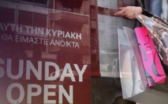 Ελλάδα: Στο πλαίσιο των θερινών εκπτώσεων σήμερα ανοικτά τα καταστήματα