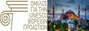 Ανάρτηση της Πρόεδρος της UNESCO Βόρειων Προαστίων Μαρίνα Σταυράκη Πατούλη για την Αγιά Σοφία