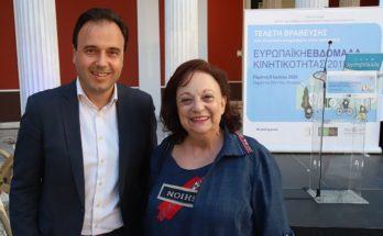 Μαρούσι :Εκπροσώπηση του Δήμου στην τελετή βράβευσης των Ελληνικών Συμμετοχών στην Ευρωπαϊκή Εβδομάδα Κινητικότητας 2019