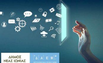 Νέα Ιωνία : Νέες ηλεκτρονικές υπηρεσίες στη διάθεση του πολίτη από το Δήμο