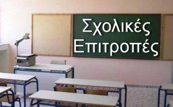 Σχολικών Επιτροπών Πρωτοβάθμιας και Δευτεροβάθμιας Εκπαίδευσης.