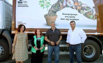Νέα Ιωνία: Η Περιφέρεια Αττικής παραδόθηκε στο Δήμο εξοπλισμό συλλογής βιοαποβλήτων και ένα σύγχρονο απορριμματοφόρο συλλογής βιοαποβλήτων
