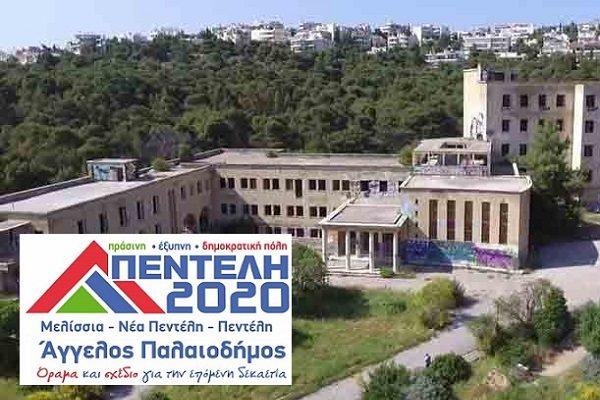 Πεντέλη: Συνδυασμός Πεντέλη 2020 ΑνακοίνωσηΠαραχώρηση περιβάλλοντος χώρου ΝΙΕΝ