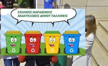 Παλλήνη: Σχολικός Μαραθώνιος ανακύκλωσης -λήξη -αποτελέσματα και βράβευση