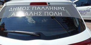 Παλλήνη: Ασφαλής Πόλη- Τέσσερα περιπολικά security θα «χτενίζουν» όλο τον Δήμο