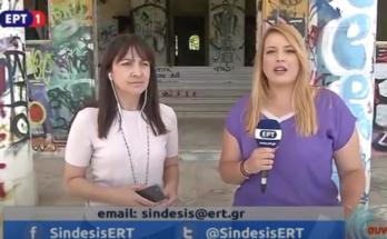 Πεντέλη :Συνέντευξη στην ΕΡΤ 1 της Δήμαρχου Δήμητρα Κεχαγιά για την παραχώρηση των 110 στρεμμάτων του ΝΙΕΝ στο Δήμο