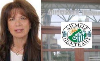 Πεντέλη: Συμμετοχή του Δήμου στο Πρόγραμμα «Εκπόνηση Τοπικών Πολεοδομικών Σχεδίων (ΤΠΣ)» και για τις τρεις Δημοτικές Κοινότητες