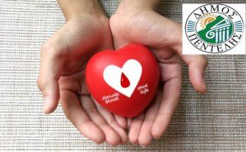 Πεντέλη: Δώστε Αίμα Σώστε Ζωές! Συνεχίζουμε να βρισκόμαστε στο πλευρό όσων έχουν ανάγκη
