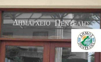 Πεντέλη: Νοικοκύρεμα στα οικονομικά του Δήμου