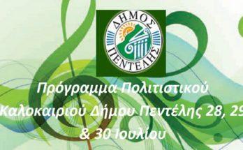 Πεντέλη: Πρόγραμμα Πολιτιστικού Καλοκαιριού Δήμου Πεντέλης 28, 29 & 30 Ιουλίου