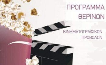 Λυκόβρυση Πεύκη: Ξεκινά το Πρόγραμμα Κινηματογραφικών Προβολών στον Πολυχώρο της Λυκόβρυσης τηνΤετάρτη1η Ιουλίου