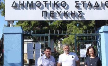 Λυκόβρυση Πεύκη: Το Δημοτικό Στάδιο Πεύκης παρέλαβε ο Δήμος από την Περιφέρεια Αττικής