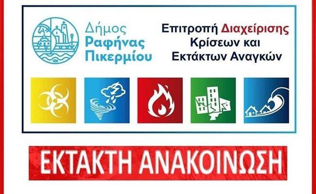 Ραφήνα Πικέρμι: «ΕΚΤΑΚΤΗ ΑΝΑΚΟΙΝΩΣΗ» Επιβεβαιωμένο κρούσμα covid 19 στο Κέντρο Υγείας Ραφήνας