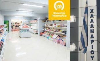 Η Ένωση «Μαζί για το Παιδί» στηρίζει το Κοινωνικό Παντοπωλείο του Δήμου Χαλανδρίου