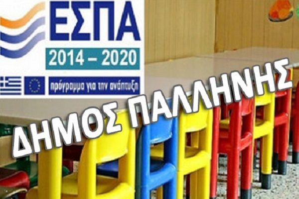Παλλήνη : Δημοτικοί Παιδικοί Σταθμοί - Ενημέρωση vouchers Ε.Ε.Τ.Α.Α