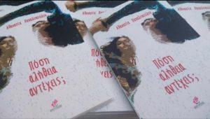 Ένα υπέροχο βιβλίο από την συγγραφέα Αθανασία Παπαδοπούλου εκδόσεις Εντύποις