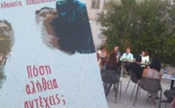 Νέο βιβλίο από την συγγραφέα Αθανασία Παπαδοπούλου εκδόσεις Εντύποις
