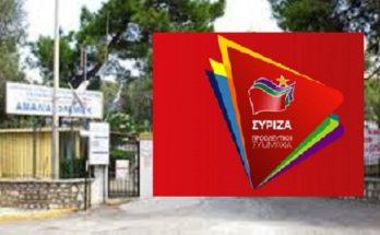 Οργάνωση Μελών ΣΥΡΙΖΑ Πεντέλης : Απάντηση στην ανακοίνωση της ΝΔ Πεντέλης για την παραχώρηση από τον ΕΦΚΑ του νοσοκομείου του Μπόμπολα