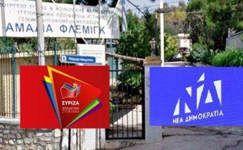 Πόλεμος ανακοινώσεων μεταξύ Τοπικής οργάνωσης του ΣΥΡΙΖΑ και της Νέας Δημοκρατίας με αφορμή την παραχώρηση επί 12ετίας της πτέρυγας Μπόμπολα στο Δήμο Πεντέλης