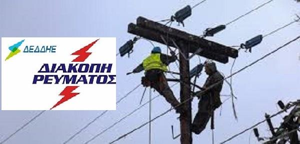 Κηφισιά: ΔΕΔΔΗΕ Προγραμματισμένη διακοπή ρεύματος στον Δήμο