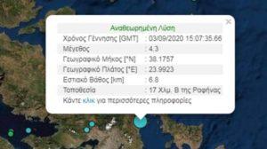 Αττική : Σεισμική δόνηση μεγέθους 4.3 βαθμών της κλίμακας Ρίχτερ βόρεια της Ραφήνας και του Μαραθώνα