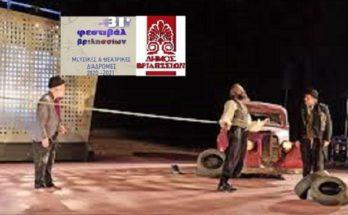 Βριλήσσια: Ολοκληρώθηκε το 31ο Φεστιβάλ Βριλησσίων
