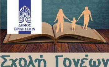 Βριλήσσια: Ο Οργανισμός Κοινωνικής Προστασίας και Αλληλεγγύης – Σχολή Γονέων