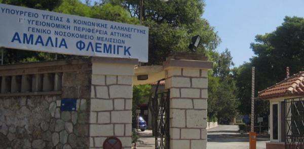 Πεντέλη : Αλλοδαπός θετικός στον κορονοϊό το έσκασε από το Νοσοκομείο «Αμαλία Φλέμινγκ» που νοσηλευόταν