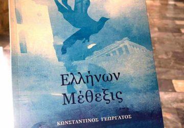 Βιβλίο : Κωνσταντίνος Γεωργάτος- Νέο βιβλίο ποίησης «Ελλήνων Μέθεξις» από τις εκδόσεις Image