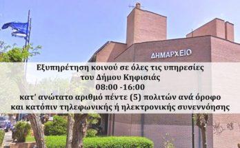 Κηφισιά: Μόνο με ραντεβού η προσέλευση στις υπηρεσίες του Δήμου