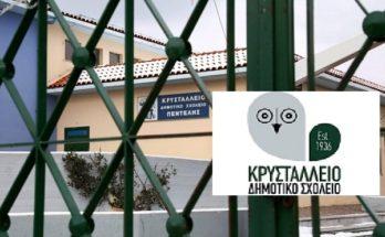 Πεντέλη: Θετικό κρούσμα Κορωνοϊού στο Κρυστάλλειο Δημοτικό σχολειό