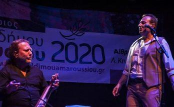 Μαρούσι : Συγκλονιστική η Ποντιακή βραδιά στο πλαίσιο του Πολιτιστικού Φεστιβάλ Αμαρουσίου 2020