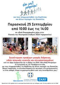 Μαρούσι: Ο Δήμος Αμαρουσίου συμμετέχει στη δράση για τους πλημμυροπαθείς της Καρδίτσας και των άλλων περιοχών της Θεσσαλίας