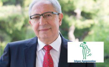 Μαρούσι : Υγεία Δύναμη Πρόοδο για τη νέα σχολική χρονιά που ξεκινά
