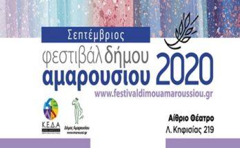 Πρόγραμμα Φεστιβάλ Δήμου Αμαρουσίου 2020 -